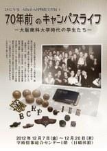 「70年前のキャンパスライフ ―大阪商科大学時代の学生たち―」を展示