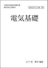 工学部4年生の山下明さんが高等学校の教科書(電気基礎)をつくりました
