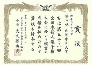 2012/10/19ボート部賞状