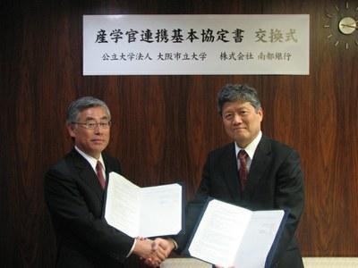 南都銀行と産学官連携に関する協定を締結しました(平成24年3月27日)