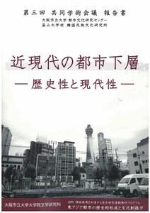 第三回 共同学術会議「近現代の都市下層—歴史性と現代性」報告書
