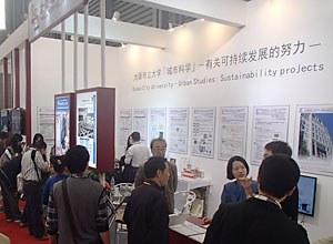 2013中国国際工業博覧会に出展しました