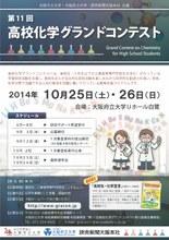 第11回高校化学グランドコンテスト・最終選考会(10月25日、26日開催)