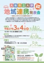 第2回 「地域連携発表会」を開催(3月4日)