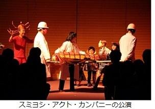スミヨシアクトカンパニーの公演.JPG