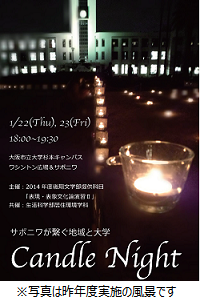 141226_candle.png