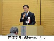 西澤学長の開会あいさつ.JPG