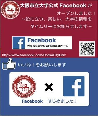 Facebookオープン.jpg
