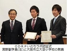 ODRPいのちラボ認証式.JPG