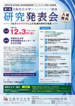 第1回「大阪市大 テニュアトラック教員 研究発表会」を開催(12月3日)
