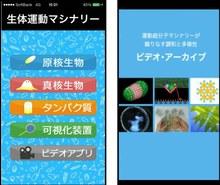 中高生向けアプリ「生体運動マシナリー図鑑/ビデオ・アーカイブ」を公開