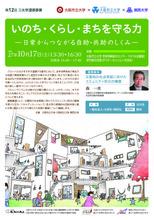 第12回三大学(大阪市立大学・大阪府立大学・関西大学)連携事業 「いのち・くらし・まちを守る力」を開催(10月17日)