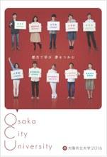 8月3日(月)より大学案内冊子「大阪市立大学 2016」の配布を開始します