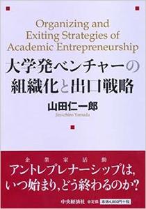 150330_大学発ベンチャーの組織化と出口戦略