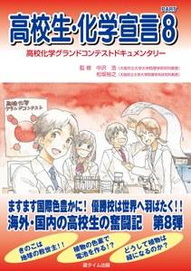 150531_高校生・化学宣言8.jpg
