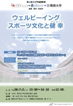 第13回三大学(大阪市立大学・大阪府立大学・関西大学)連携事業 「ウェルビーイング スポーツ文化と健幸」を開催(7月2日)