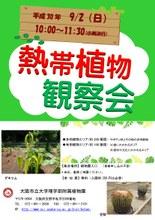 エキゾチックな熱帯植物を園長と観察 「熱帯植物観察会」を開催(理学部附属植物園)