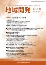 「大阪」復活のシナリオのカギは?(『地域開発』2019.秋)