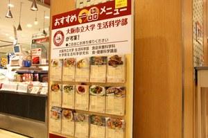 タワー館地下2階 食料品(鮮魚)売場内