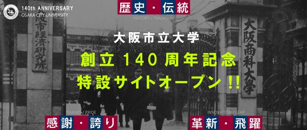 140周年記念バナー.png