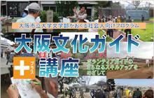 大阪文化ガイド+(プラス)講座2021年度履修生を募集します