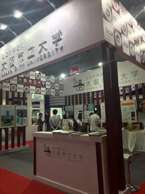 中国国際工業博覧会①