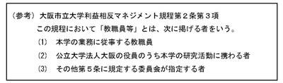 photo rieki-sankou.jpg