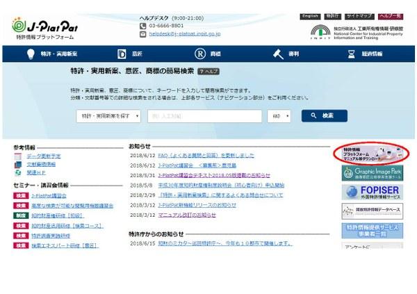 J-PlatPat HP画面.jpg