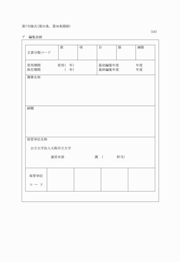大阪 市立 大学 出願