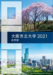 2021 中国語大学宣传册.jpg