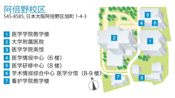 Abeno campus