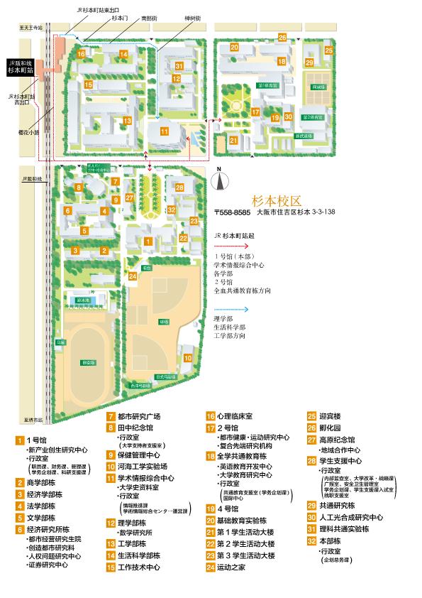 Sugimoto Campus