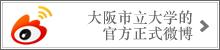 大阪市立大学的官方正式微博