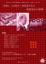 """特别荣誉教授 南部阳一郎老师追悼研讨会""""学部生、大学院生、研究者学习南部老师伟业""""即将举办"""