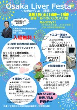 """医学部附属医院举办了""""Osaka Liver Festa ~请敲响你的警钟・肝脏!~"""""""