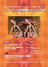 """大阪市立大学创立135周年纪念事业""""印度尼西亚王宫舞蹈与甘美兰公演""""即将召开"""