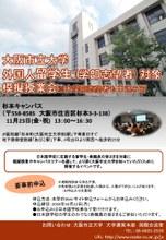 外国留学生(本科应考生) 模拟课程体验会 ※研究生应考生可申请参加